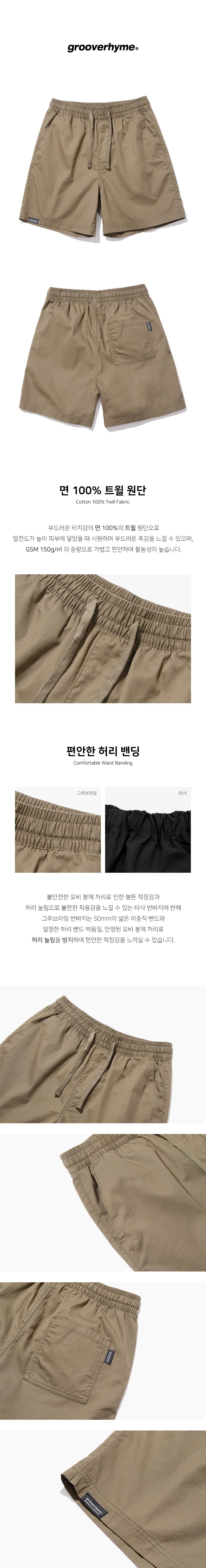 그루브라임(GROOVE RHYME) BASIC HALF PANTS (BEIGE) [LRPMCPH701MBEA]