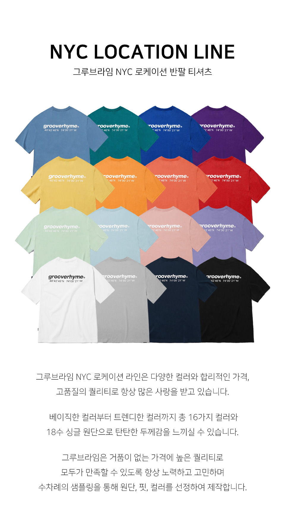 그루브라임(GROOVE RHYME) [패키지] NYC LOCATION T-SHIRT (16 Colors) [LRPMCTA401M]